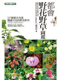 都會野花野草圖鑑 =  Field guide to wild plants urban
