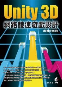 Unity 3D網路競速遊戲設計 /