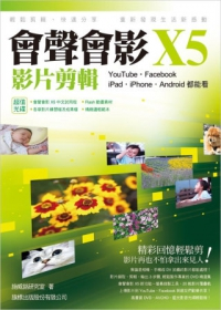 會聲會影X5影片剪輯 : YouTube.Facebook.iPad.iPhone.Android都能看