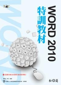 Word 2010特訓教材