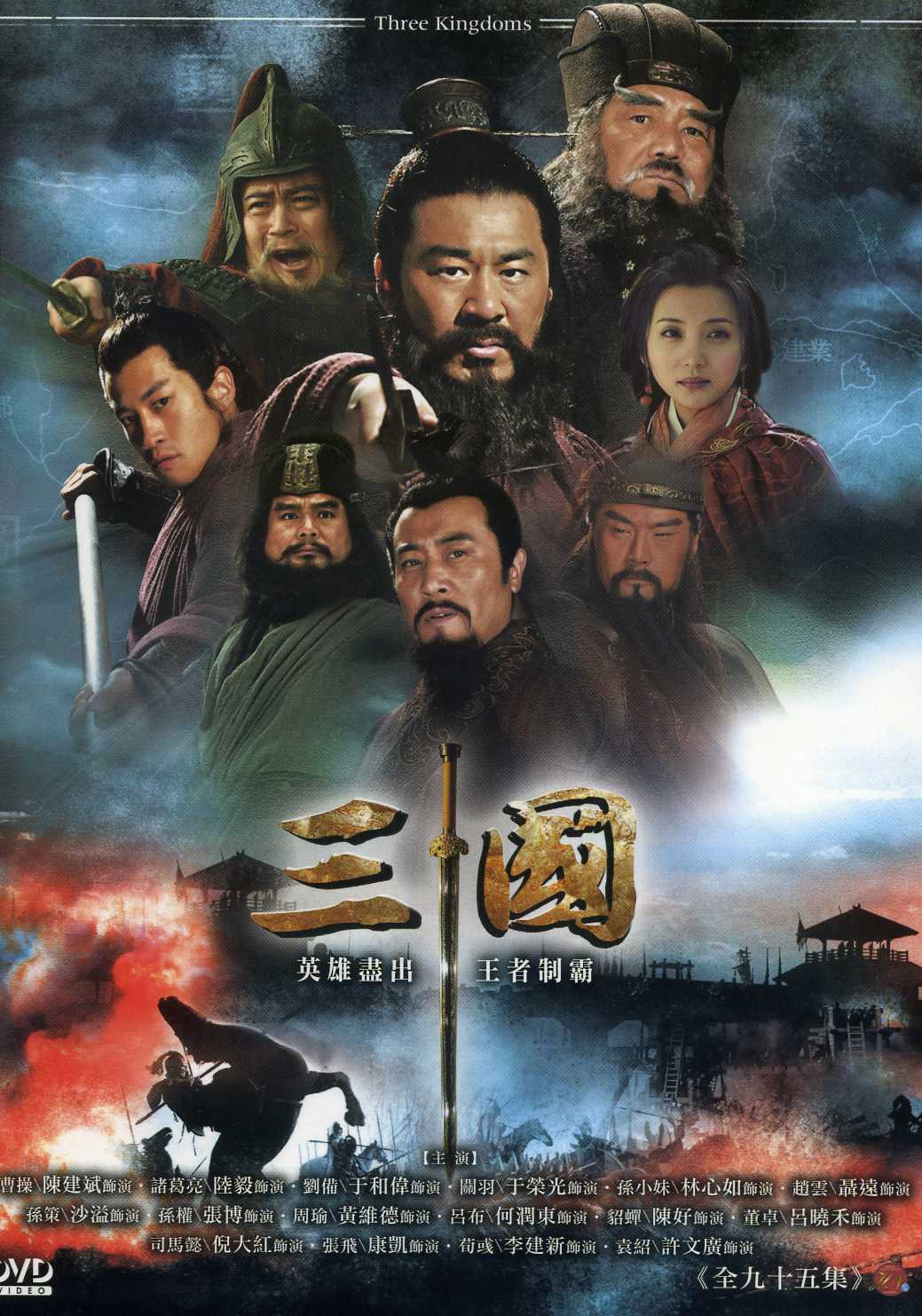 三國 Three kingdoms