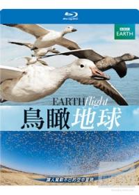 鳥瞰地球 Earthflight
