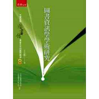 圖書資訊學學術研究 /