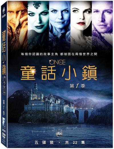 童話小鎮 Once upon a time.