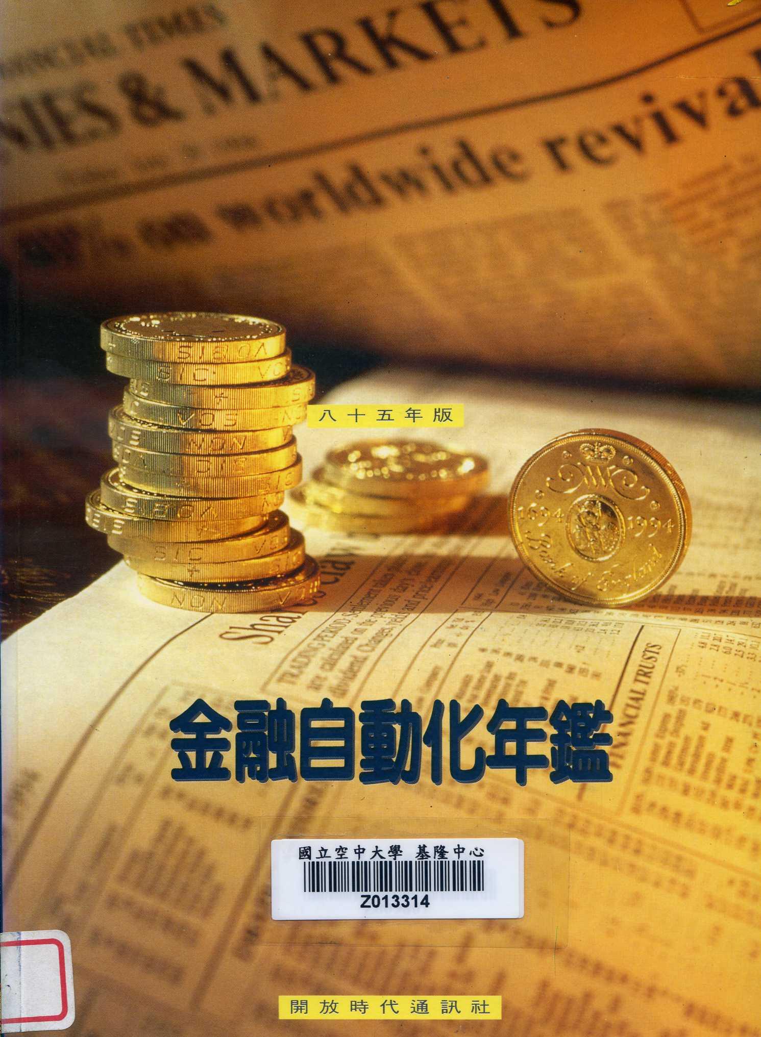 金融自動化年鑑 /