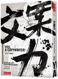 文案力 : 如果沒有文案,這世界會有多無聊? = You, a copywriter