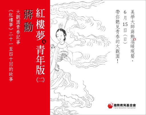 蔣勳紅樓夢青年版 (二)