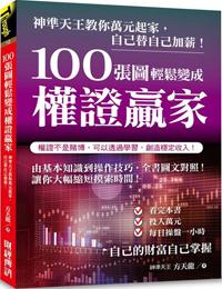 100張圖輕鬆變成權證贏家 : 神準天王教你萬元起家,自己替自己加薪!