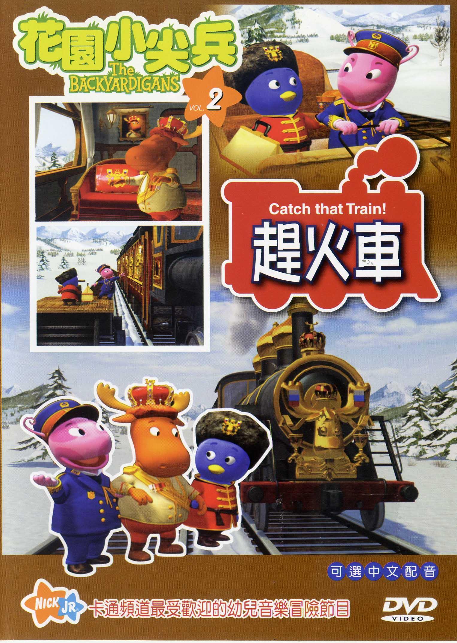 花園小尖兵 Vol.2 趕火車 = The backyardigans Vol.2 : catch that train!