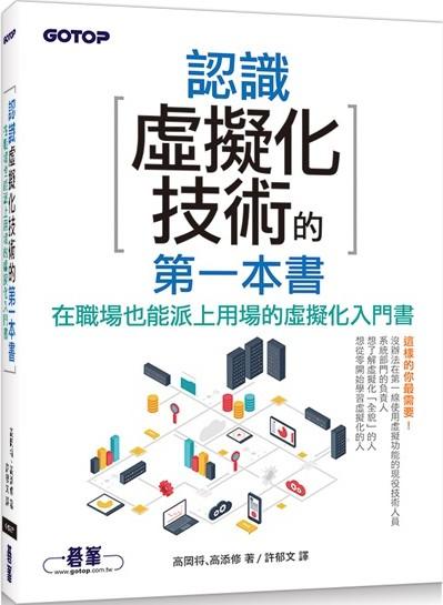 認識虛擬化技術的第一本書 : 在職場也能派上用場的虛擬化入門書