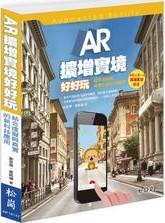 AR擴增實境好好玩!結合虛擬與真實的新科技應用/