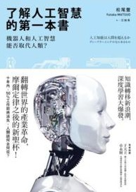了解人工智慧的第一本書 : 機器人和人工智慧能否取代人類?