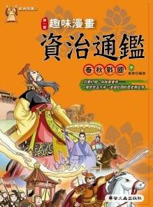 趣味漫畫資治通鑑 : 春秋戰國 (中)