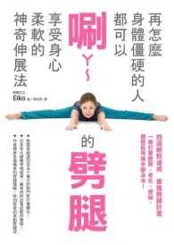 再怎麼身體僵硬的人都可以唰ㄚ-的劈腿享受身心柔軟的神奇伸展法 /