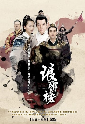 琅琊榜 Nirvana in fire