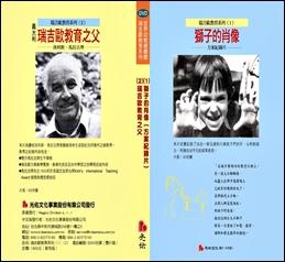 瑞吉歐教育系列[DVD] (1)獅子的肖像:方案紀錄片  (2)瑞吉歐教育之父:洛利斯.馬拉古齊