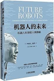 機器人的未來 : 機器人科學的人類隱喻