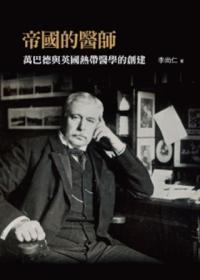 帝國的醫師 : 萬巴德與英國熱帶醫學的創建