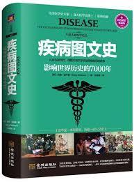 疾病圖文史 : 影響世界歷史的7000年