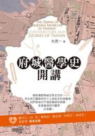 府城醫學史開講 = The dawn of modern medicine in Taiwan : contributors and stories of Tainan