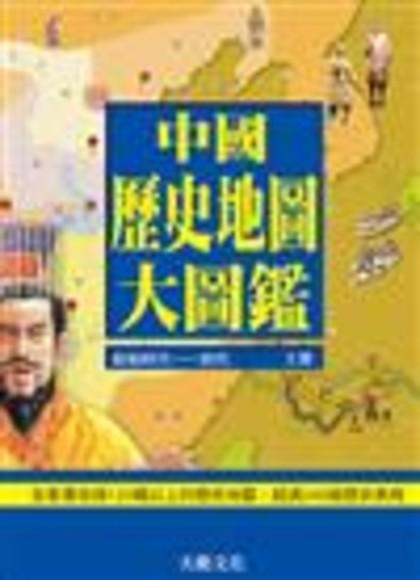 中國歷史地圖大圖鑑(上) : 原始時代-唐代