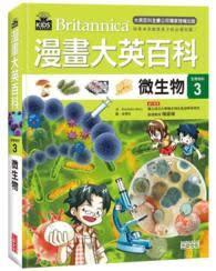 漫畫大英百科 : 生物地科(3):微生物