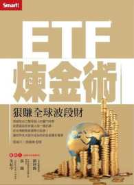 ETF煉金術 : 狠賺全球波段財