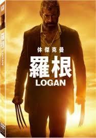 羅根 Logan