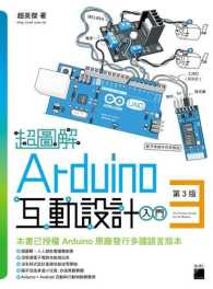 超圖解Arduino互動設計入門 = The pioneer guide for all makers