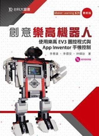 創意樂高機器人 : 使用樂高EV3圖控程式與App Inventer手機控制
