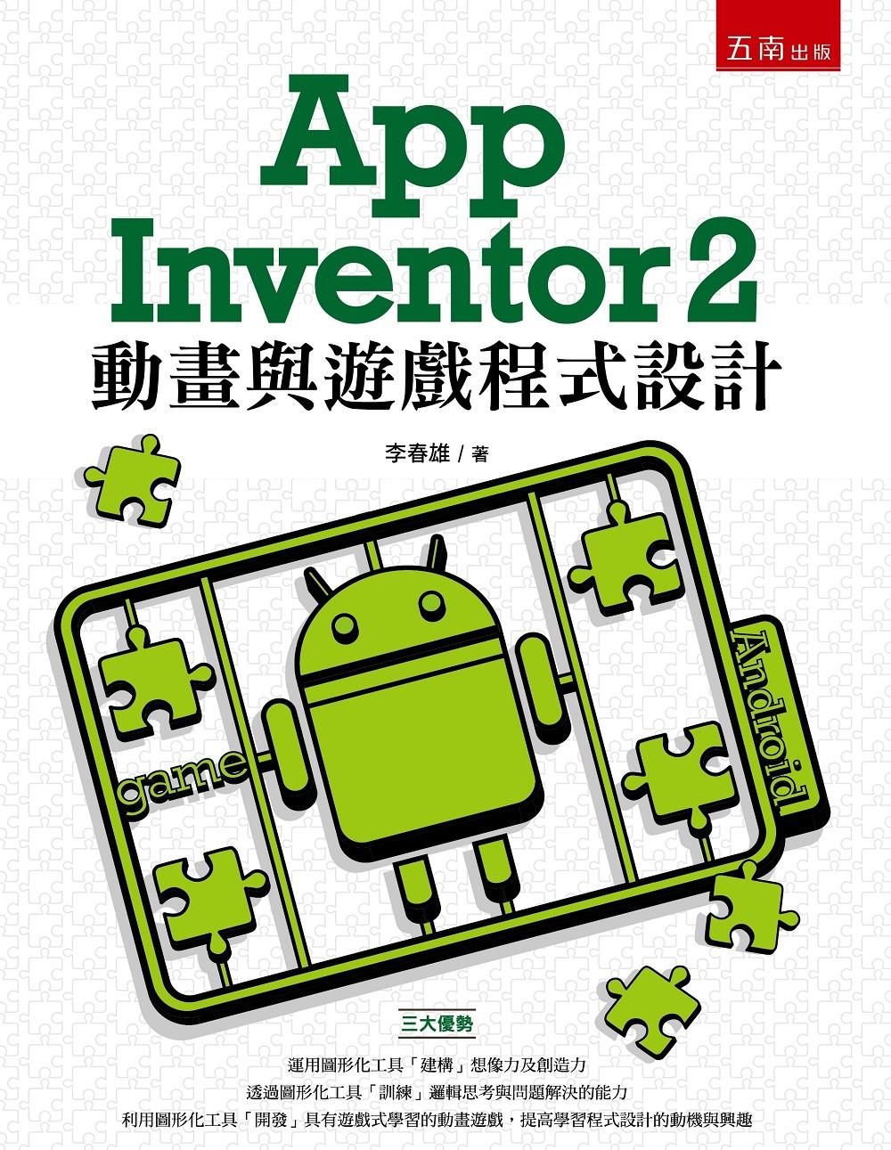 App Inventor 2 動畫與遊戲程式設計 /