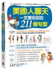美國人聊天一定要用到的211個句型 : 27個主題+211個英語句型+3000個生活例句讓你的大腦建立用英語聊天的完整資料庫!