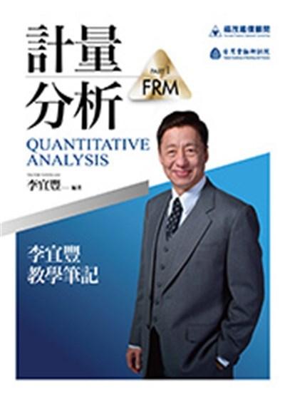 FRM Part I計量分析 : 李宜豐教學筆記 = Quantitative analysis