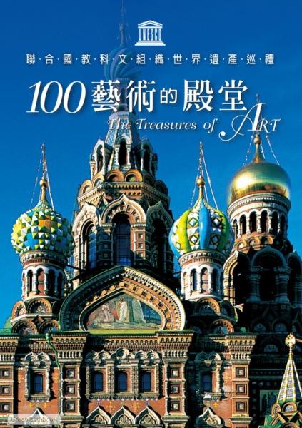 100藝術的殿堂 : 聯合國教科文組織世界遺產巡禮