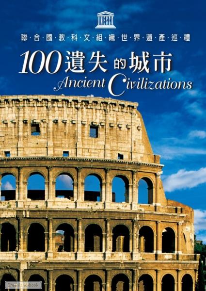 100遺失的城市 : 聯合國教科文組織世界遺產巡禮