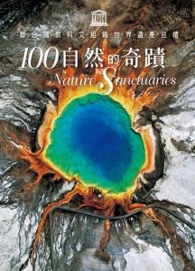 100自然的奇蹟 : 聯合國教科文組織世界遺產巡禮