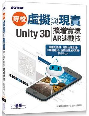 穿梭虛擬與現實 : Unity 3D擴增實境AR速戰技