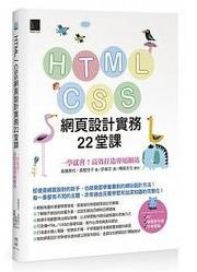 HTML/CSS網頁設計實務22堂課 : 一學就會!高效打造專屬網站