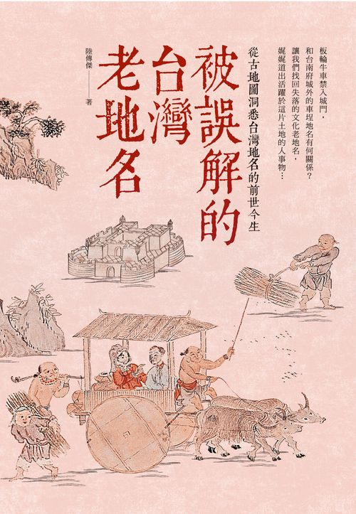 被誤解的台灣老地名 : 從古地圖洞悉台灣地名的前世今生