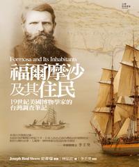 福爾摩沙及其住民 : 19世紀美國博物學家的臺灣調查筆記
