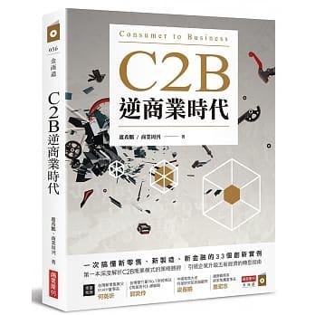 C2B逆商業時代: 一次搞懂新零售、新製造、新金融的33個創新實例