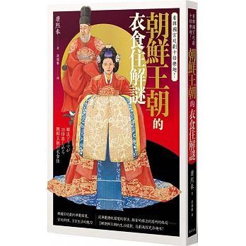 看韓國宮廷劇十倍樂趣!朝鮮王朝的衣食住解謎/