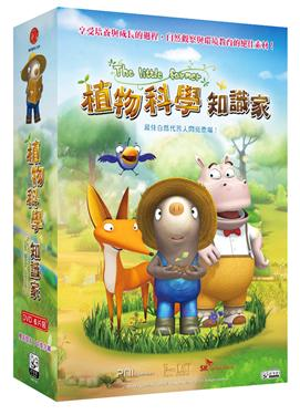 植物科學知識家= The little farmer