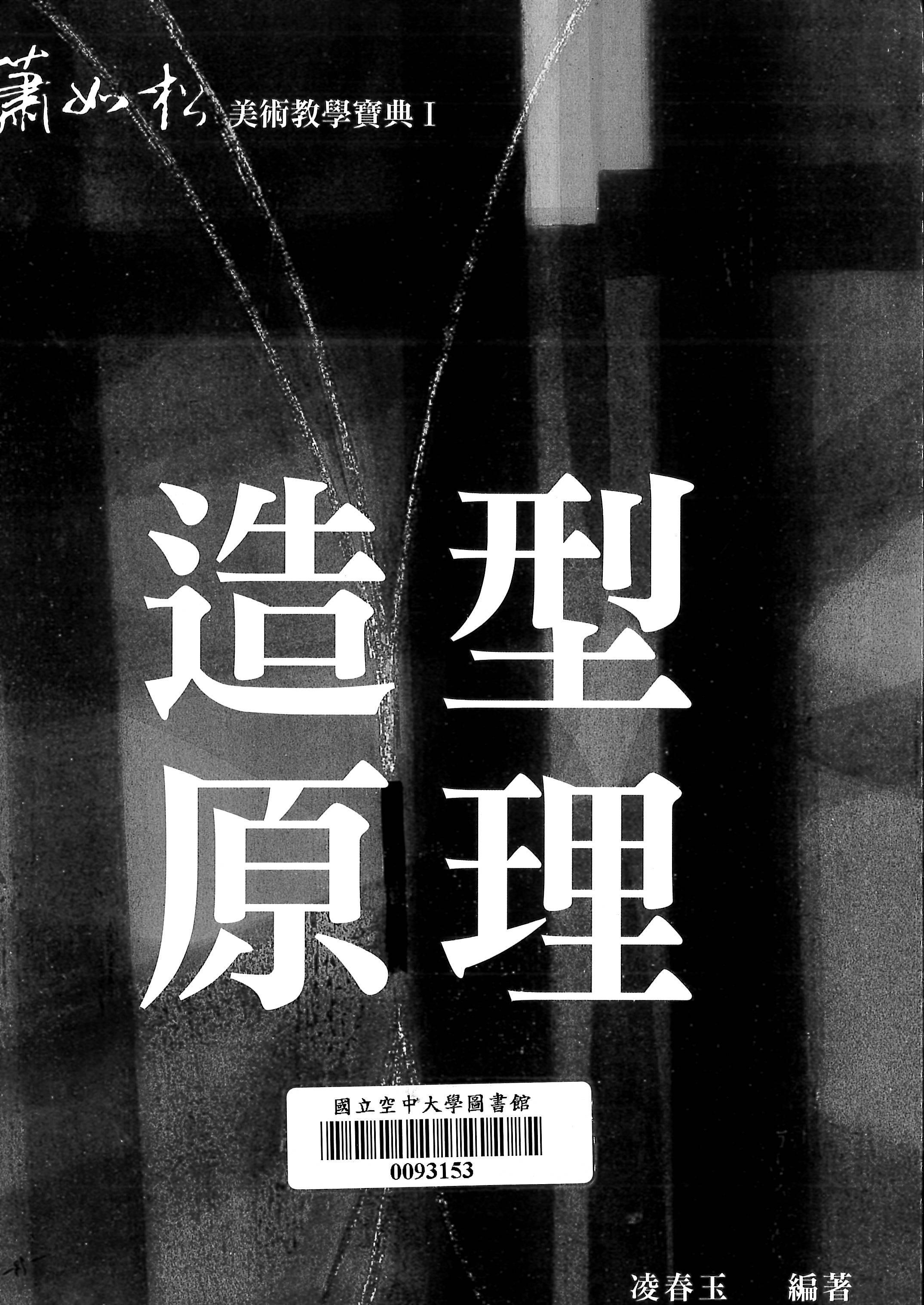 蕭如松美術教學寶典Ⅰ 造型原理/
