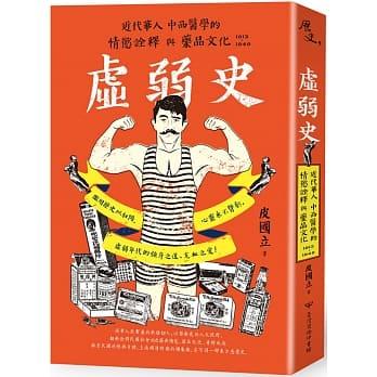 虛弱史: 近代華人中西醫學的情慾詮釋與藥品文化(1912-1949)