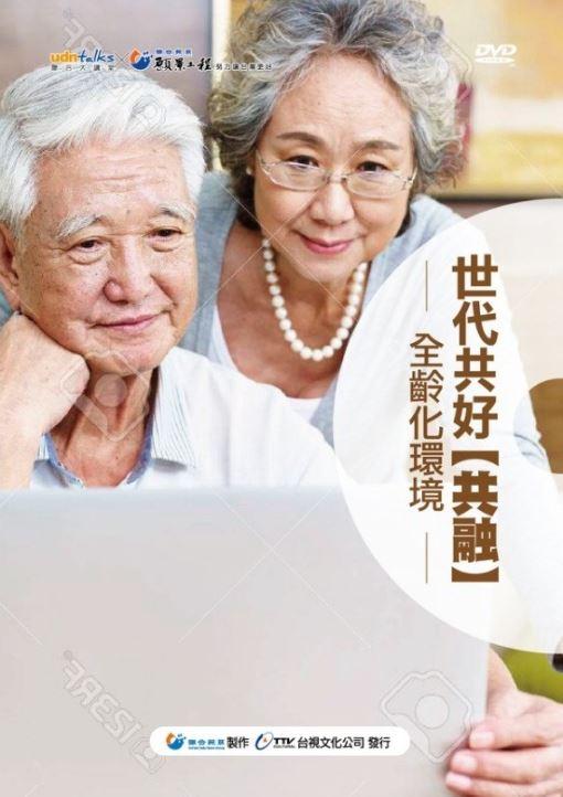 世代共好【共融】: 全齡化環境