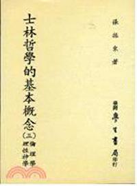 士林哲學的基本概念 (三),