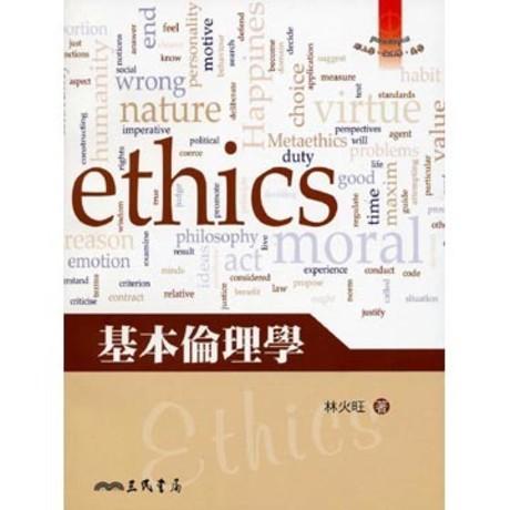 基本倫理學 /