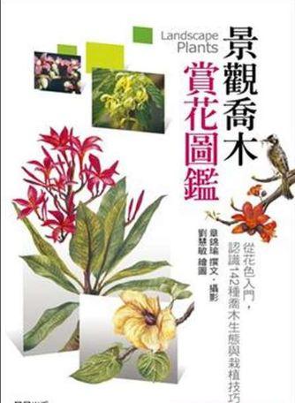 景觀喬木賞花圖鑑 :  Landscape trees  = 從花色入門,認識124種喬木生態與栽植技巧