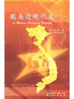 越南近現代史 =  A modern history of Vietnam